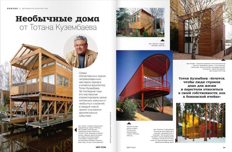 Разворот с фотографиями домов